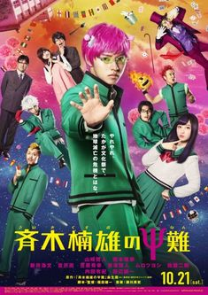 Psychic Kusuo / The Disastrous Life of Saiki K / Saiki Kusuo no Sainan (2017)
