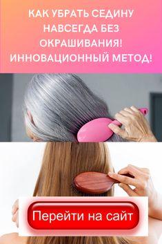 Beauty Care, Beauty Hacks, Hair Beauty, Health Diet, Health Fitness, Healthy Style, Friday Workout, Hair Growth, Hair Inspiration