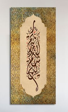 Surah Ibrahim Islamic Wall Art Canvas Print If you are grateful, I will surely increase you (in favor) Arabic Calligraphy Art Quran Gift Arabic Calligraphy Design, Islamic Calligraphy, Canvas Wall Art, Canvas Prints, Islamic Wall Art, Islamic Gifts, Quran, Grateful, Art Pieces