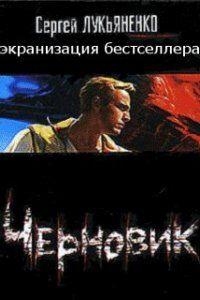 Черновик 2016 фильм смотреть онлайн бесплатно в хорошем качестве полный фильм полностью hd