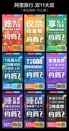 阿里旅行.双11大促-商品海报[约么篇]@安の微笑采集到UI.Alibaba(484图)_花瓣UI/UX