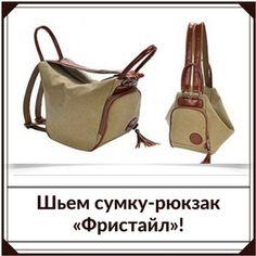 Техническое описание для пошива сумки рюкзака «Фристайл». Шаг 1. Шьем шлевки. У нас их 4 штуки. Из ткани: Складываем деталь№13 лицом внутрь сшиваем по боковому срезу, выворачиваем прокладываем отделочную строчку боковых краев. Из кожи или кожзама: В детали №13 обрезаем боковые припуски. Смазываем клеем изнаночную сторону, и складываем боковые срезы к центру. Отделочную строчку вдоль …