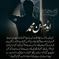 Urdu Poetry Ghalib, Romantic Novels To Read, Lines Quotes, T Shirt Painting, Aesthetic Eyes, Quotes From Novels, Best Novels, Urdu Novels, Deep Words