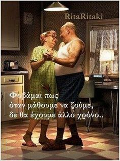 Εμείς θα έχουμε ...όλη την αιωνιότητα ! Insirational Quotes, Best Quotes, Motivational Quotes, Big Words, Perfection Quotes, Happy Art, Greek Quotes, Forever Love, So True