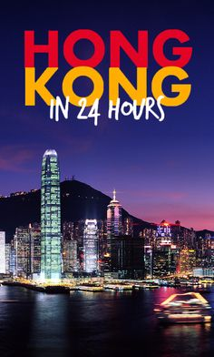 Hong Kong in 24 Hours - 8 Things to do in One Day | You have only 1 day in Hong Kong? No problem, with our itinerary you'll discover the best sights that this vibrant city has to offer. The full Hong Kong experience in 24 hrs. | via @Just1WayTicket #travel