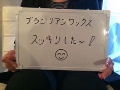 ブラジリアンワックスでのコメントいただいました。日本でもブラジリアンワックスはもうすっかり定着していますね。