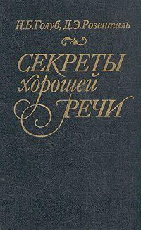 И. Б. Голуб, Д. Э. Розенталь - Секреты хорошей речи