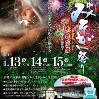 第186回寒中みそぎ祭り&寒中みそぎフェスティバル2016