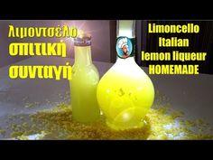 ΛΙΜΟΝΤΣΕΛΟ χωνευτικό και μυρωδάτο - ΣΠΙΤΙΚΗ ΣΥΝΤΑΓΗ - YouTube
