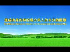 【東方閃電】全能神的發表《道成肉身的神的職分與人的本分的區別》粵語