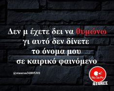 Funny Greek Quotes, Funny Picture Quotes, Funny Quotes, Funny Memes, Jokes, Funny Shit, Its Ok, Sarcasm, Have Fun