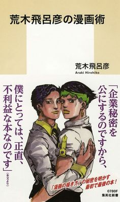 Hirohiko Araki publicará libro con sus secretos sobre la creación de un Manga el 17 de Abril.