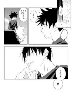 Father And Son, Doujinshi, Handsome Boys, Location History, Anime, Thankful, Animation, Cartoon, Manga