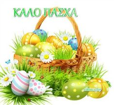 Orthodox Easter, Happy Easter, Christmas Ornaments, Holiday Decor, Home Decor, Quote, Pictures, Happy Easter Day, Quotation