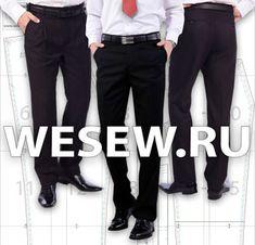 Готовая выкройка мужских классических брюк в четырех размерах