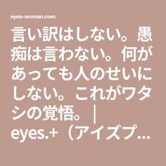 言い訳はしない。愚痴は言わない。何があっても人のせいにしない。これがワタシの覚悟。   eyes.+(アイズプラス)