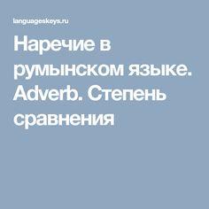 Наречие в румынском языке. Adverb. Степень сравнения Adverbs