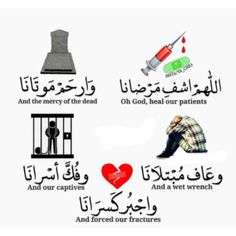 🇱🇧 They will be true to their word Best Islamic Quotes, Muslim Quotes, Arabic English Quotes, Arabic Quotes, Ramadan Photos, Quran Pak, Motivational Picture Quotes, Arabic Poetry, Islamic Messages