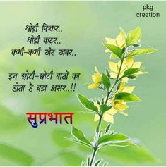 Motivational Good Morning Quotes, Beautiful Morning, Hindi Quotes, Om, Faith, Loyalty, Believe, Religion