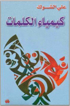 كيمياء الكلمات : علي الشوك / pdf ~ مدونة مقهى الكتب