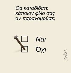 (· Sign Quotes, Funny Quotes, Funny Greek, Stupid Funny Memes, Funny Stuff, Greek Quotes, Sarcastic Humor, English Quotes, Funny Signs