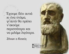 We have 2 ears and 1 mouth, that's why we should listen more and talk less. Unique Quotes, Inspirational Quotes, Family Quotes, Me Quotes, Motto, Funny Greek Quotes, Religion Quotes, Wise People, Greek Words