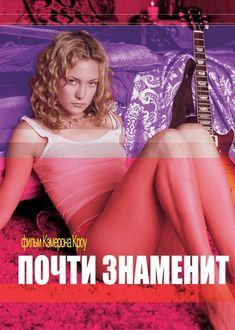 Watch Almost Famous 2000 Full Movie Online Free