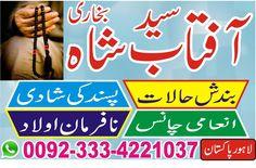 Syed Aftab Shah Bikhari Dua Rehmaton k Darwaze Khol Deti Ha.Har Kam Quran-o-Sunnah Ki Roshni Main Man pasand shadi ( Love marriage ), shadi main rukawat ( Marriage problem ), talaq ka masla ( Divorce problem ), karobari bandish ( Business problem ), bahir ka safar ( visa problem ), ulaad ka masla ( child problem ), muhabat main nakami ( Love issue ), kala jadu ( Blak magic ), hohar k liye taweez etc...  Call Us: +923334421037 Website: http://www.syedaftabshahbukhari.com/