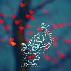 Welcome to nginx! Allah, Religion, Ramadan Mubarak, Arabic Art, Islam Quran, Stay The Night, Eid, Congratulations, Neon Signs