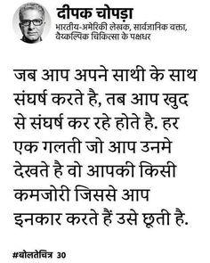 #DeepakChopra #HindiQuotesCollection #HindiQuote... http://ift.tt/2dQb3HI... http://ift.tt/2eweHaS