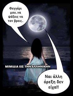 Funny Greek, Greek Quotes, Funny Jokes, Life Is Good, Laughter, Lol, Sayings, Memes, Humor