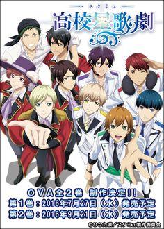 スタミュ Music School, Background Information, Online Anime, Tv Ads, Slice Of Life, Original Music, Theme Song, Kaito, Anime Guys