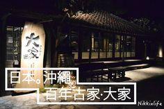 【日本。沖繩】百年古家・大家:古式民居內吃著沖繩的阿咕豬