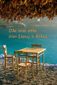 Lunch by the sea in island Kalymnos Greece Santorini, Beautiful Islands, Beautiful Places, Greece Islands, Albania, Greece Travel, Crete, Belle Photo, Places To See