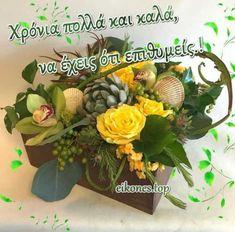 Ευχές- εικόνες για Χρόνια Πολλά.! - eikones top Name Day, Plants, Saint Name Day, Plant, Planets