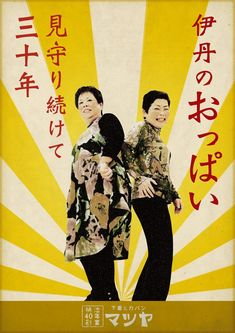 matsuya00 Advertising Design, Packaging Design, Graphic Design, My Love, Funny, Movie Posters, Type 1, Japanese, Facebook