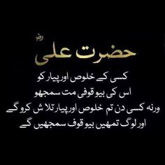Hazrat Ali as Hazrat Ali Sayings, Imam Ali Quotes, Muslim Quotes, Urdu Quotes, Poetry Quotes, Quotations, Life Quotes, Qoutes, Islamic Phrases