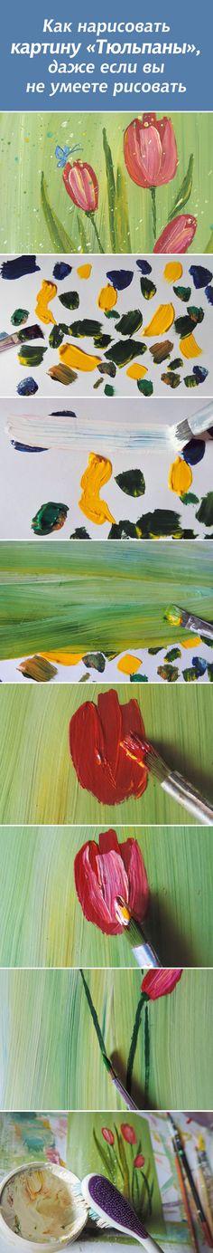 Рисуем легко: прекрасные тюльпаны гуашью #diy #painting #art
