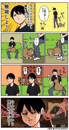 埋め込み画像 Animals And Pets, Cute Animals, Cat Comics, Pretty Cats, Comic Strips, Funny Cats, Comedy, Kawaii, Manga