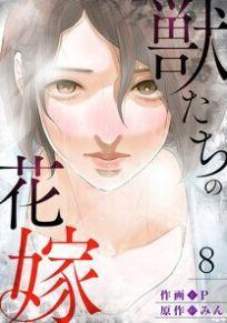 獣たちの花嫁 8巻 ネタバレ 無料試し読みはこちらからできます 花嫁 電子書籍 韓国の漫画