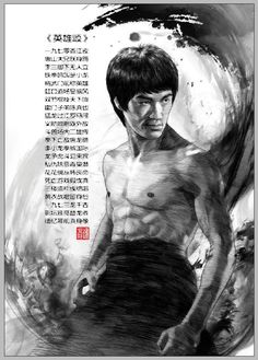 Bruce Lee Art, Bruce Lee Quotes, Indrajal Comics, Bruce Lee Family, British Hong Kong, Brothers Movie, Kung Fu Movies, Legendary Dragons, Brandon Lee
