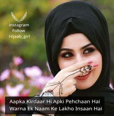 Love Poems In Hindi, Muslim Love Quotes, Islamic Love Quotes, Girly Attitude Quotes, Girl Attitude, Girl Thinking, Urdu Words, Hijabi Girl, Sweet Words