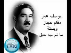 يوسف عمر -  مقام حجاز وبستة ماتم بيه حيل