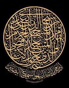 سبحان الذى اسرى بعبده The Quran, verse 17:1