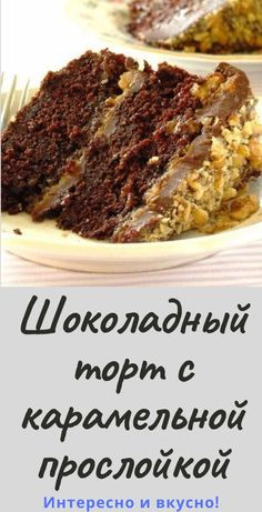 Chocolate cake with caramel layer - W Шоколадный торт с карамельной прослойкой- Ш… Chocolate Cake with Caramel Layer – Chocolate Cake with Caramel Layer – # deliciouscakesbeautiful - Chocolate Caramel Cake, Buttercream Icing, Healthy Desserts, Yummy Cakes, Cake Recipes, Food And Drink, Yummy Food, Meals, Baking