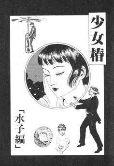 i would get the girls face and the circle tattooed Japan Illustration, Japanese Horror, Japanese Art, Arte Horror, Horror Art, Graphic Design Posters, Graphic Design Illustration, Manga Gore, Art Et Design