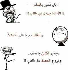 Funny Photo Memes, Funny Vid, Crazy Funny Memes, Really Funny Memes, Funny Photos, Arabic Memes, Arabic Funny, Funny Arabic Quotes, Funny School Jokes