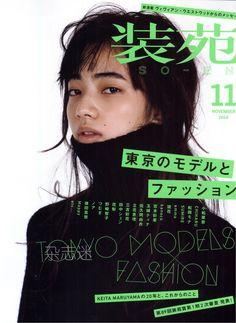 #JapaneseGraphicDesign #GraphicDesignJapan #SoenMagazine