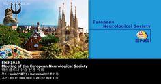 ENS 2013 Meeting of the European Neurological Society 바르셀로나 유럽 신경 학회