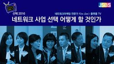 [네트워크마케팅전문가 김샘플랫폼TV] 네트워크 사업 선택 어떻게 할 것인가 6인의 난상토론